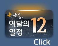 이달의 일정 클릭(12월).jpg